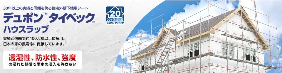 30年以上の実績と信頼を誇る住宅外壁下地用シート デュポン™タイベック®ハウスラップ 実績と信頼で約400万棟以上に採用。日本の家の長寿命に貢献しています。 透湿性、防水性、強度 の優れた特徴で雨水の浸入を許さない