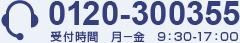 0120-300355 受付時間 月-金 9:00-17:00